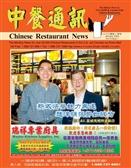 中餐通讯04/01