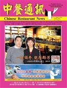 中餐通讯04/03