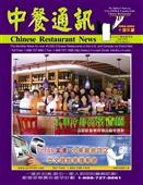 中餐通讯04/04