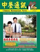 中餐通讯04/05