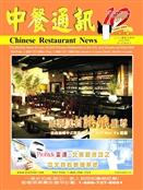 中餐通讯04/06