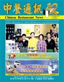 中餐通讯04/07