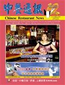 中餐通讯04/08