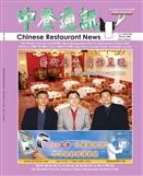 中餐通讯05/03