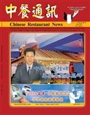 中餐通讯05/05