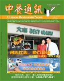 中餐通讯05/06
