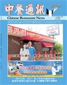 中餐通讯05/07