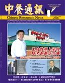中餐通讯05/08