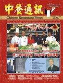 中餐通讯05/12