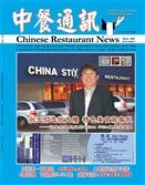 中餐通讯06/03