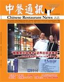 中餐通讯06/04