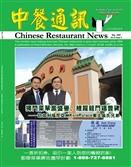 中餐通讯06/05