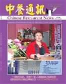 中餐通讯06/07