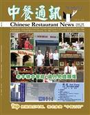 中餐通讯06/09