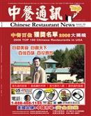 中餐通讯06/11