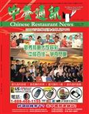 中餐通讯06/12