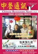 中餐通讯07/01