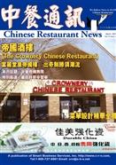 中餐通讯07/03