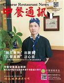 中餐通讯13/04