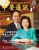 中餐通讯13/05