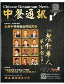 中餐通讯13/11