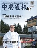 中餐通讯14/04