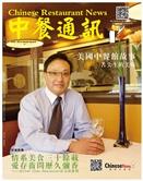 中餐通讯14/06