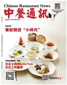 中餐通讯14/09
