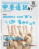 中餐通讯14/11