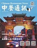 中餐通讯17/04