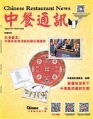 中餐通讯17/08