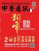 中餐通讯18/03