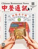 中餐通讯18/04